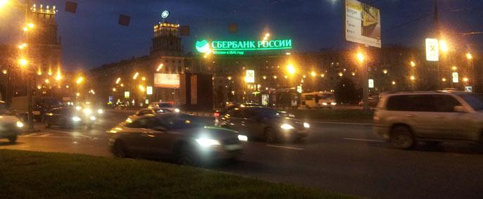 Сайт про сбербанк россии